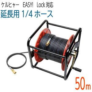 【50Mリール巻き】1/4サイズ 新型Easy!Lock対応 ケルヒャーHD用 延長高圧洗浄機ホース コンパクトホース