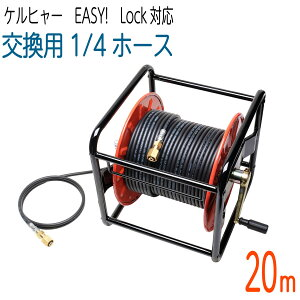 【20Mリール巻き】1/4サイズ 新型Easy!Lock対応 ケルヒャーHD用 交換高圧洗浄機ホース コンパクトホース