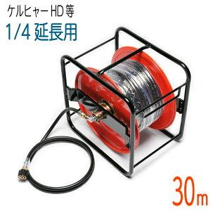 【30Mリール巻き】旧式 ケルヒャーHD用 延長高圧洗浄機ホース コンパクトホース