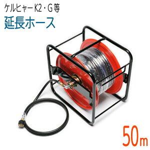 【50Mリール巻き】 ケルヒャー Kシリーズ 互換 延長 高圧洗浄機ホース コンパクトホース