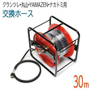 【30Mリール巻き】クランツレ・丸山・YAMAZEN・ナカトミ用 (両端M22メスねじ) 高圧洗浄機ホース 1/4(2分) コンパクトホース