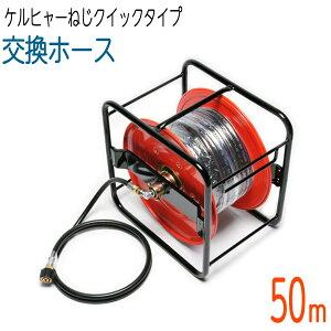 【50Mリール巻き】ケルヒャー 互換 交換用 ねじクイックタイプ ガン側スイベル付き 高圧洗浄機ホース コンパクトホース
