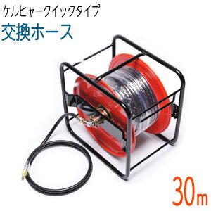 【30Mリール巻き】 ケルヒャー互換交換用 両端クイックタイプ 片側スイベル付き コンパクトホース 高圧洗浄機ホース