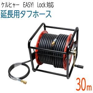 【30Mリール巻き】3/8サイズ 新型Easy!Lock対応 ケルヒャーHD用 延長高圧洗浄機ホース タフホース