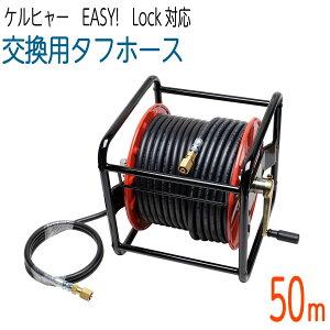 【50Mリール巻き】3/8サイズ 新型Easy!Lock対応 ケルヒャーHD用 交換高圧洗浄機ホース タフホース