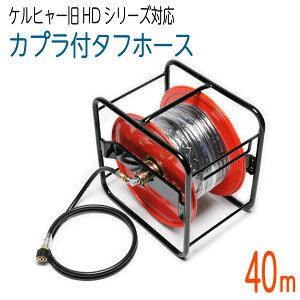 【40Mリール巻き】 ケルヒャーHDシリーズ互換両端メス金具 高圧洗浄機ホース タフホース