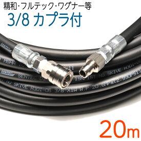 【20M】3/8(3分) ワンタッチカプラ付高圧洗浄機ホース
