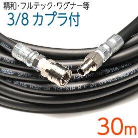 【30M】3/8(3分) ワンタッチカプラ付高圧洗浄機ホース