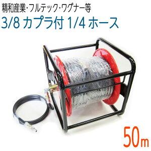 【50Mリール巻き】1/4(2分)コンパクトホース ワンタッチカプラ3/8(3分)付 高圧洗浄機ホース