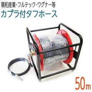 【50Mリール巻き】3/8(3分) ワンタッチカプラ付高圧洗浄機 タフホース