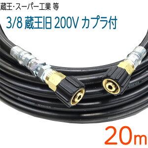 【20M】温水ホース蔵王産業(200V電気モーター式)・スーパー工業対応カプラ付き
