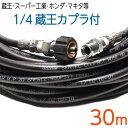 【30M】 1/4(2分)高圧洗浄機ホース 蔵王産業・スーパー工業・ホンダ対応
