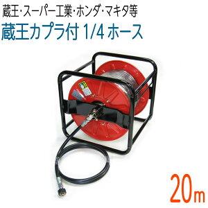【20Mリール巻き】 1/4(2分)高圧洗浄機ホース 蔵王産業・スーパー工業・ホンダ対応 コンパクトホース