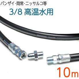 【10M】温水用 210k 3/8サイズ オス=メスユニオン+ニップル付き