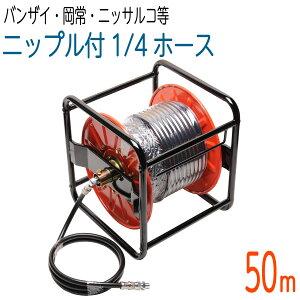 【50Mリール巻き】 両端スプリング付 235k 1/4サイズ 高圧洗浄 コンパクトホース(バンザイ・岡常歯車・ニッサルコなど)