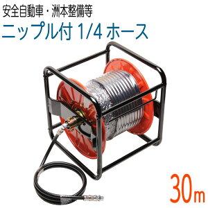 【30Mリール巻き】 両端スプリング付 235k 1/4サイズ 高圧洗浄 タフホース(安全自動車・洲本整備機製作所など)