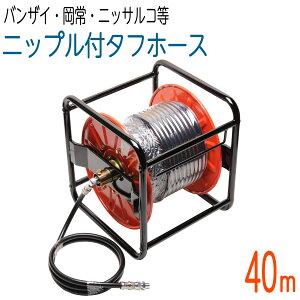 【40Mリール巻き】 両端スプリング付 235k 3/8サイズ 高圧洗浄 タフホース(バンザイ・岡常歯車・ニッサルコなど)