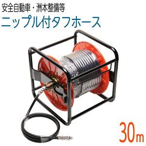 【30Mリール巻き】両端スプリング付 235k 3/8サイズ 高圧洗浄 タフホース(安全自動車・洲本整備機製作所など)