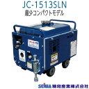精和産業 JC-1513SLN