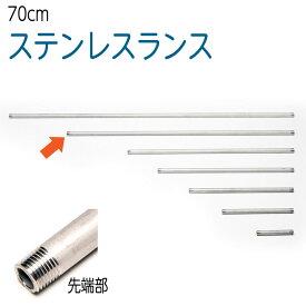 【70cm】ステンレスランス 先端曲げ加工あり