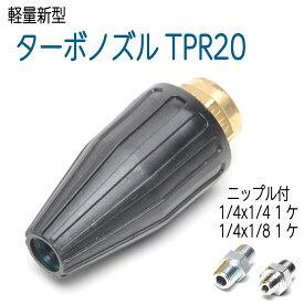 【耐圧210K】軽量ターボノズル(ロータリングノズル)