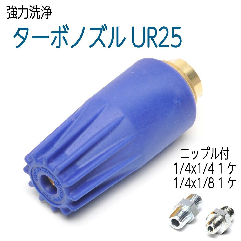 スーパーターボノズル・青トルネードノズル 040 1/4・1/8ニップル付き