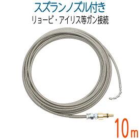 【10M】【スズランノズル付き】リョービ・アイリス対応 プロ仕様洗管ホース ガン接続タイプ