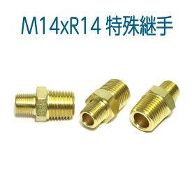 特殊継手 M14おねじ(メスシート)×R1/4 リョービ等ホースガン側用 1個