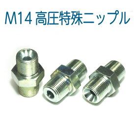リョービ変換継手【ホースガン側用】(M14×3分オネジ) 1個