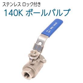 耐圧140K フルボアステンレス ボールバルブ 1/4
