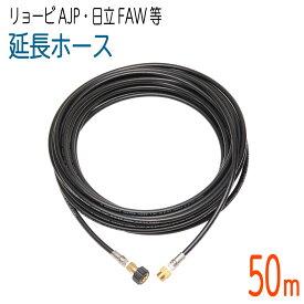 【50M】 リョービAJPシリーズ互換 延長用 高圧洗浄機ホース コンパクトホース