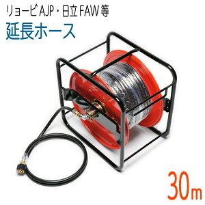 【30Mリール巻き】 リョービAJPシリーズ互換 延長用 高圧洗浄機ホース コンパクトホース