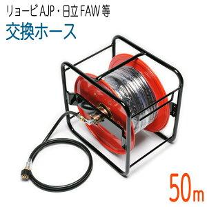 【50Mリール巻き】 リョービAJPシリーズ互換 交換用 高圧洗浄機ホース コンパクトホース