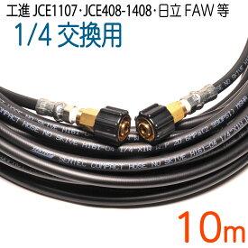 【10M】工進 JCE1107・JCE-1408・日立工機FAWシリーズ 対応 交換ホース