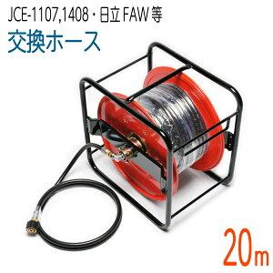 【20Mリール巻き】工進 JCE1107・JCE-1408・日立工機FAWシリーズ 対応 交換ホース コンパクトホース