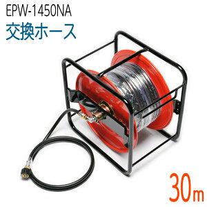 【30Mリール巻き】ナカトミ EPW-1450NA対応 交換ホース コンパクトホース