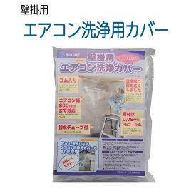 【壁掛用】エアコン洗浄用カバー