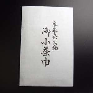 【茶道具 茶巾】 本麻奈良晒 小茶巾