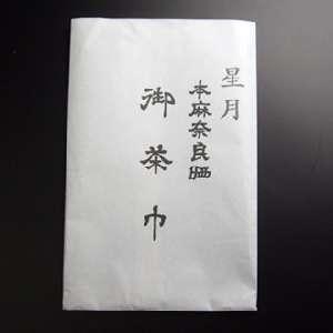 【茶道具 茶巾】 星月 本麻奈良晒 御茶巾