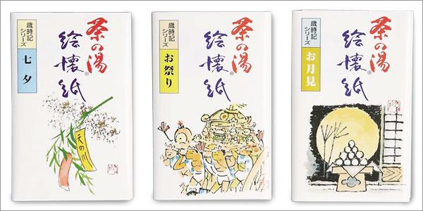 絵懐紙 七夕・お祭り・お月見(1帖入)