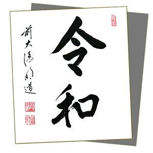 茶道具色紙色紙直筆「令和」戸上明道師・三重玉瀧禅寺