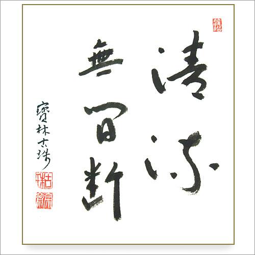 【茶道具 色紙】色紙 直筆 「清流無間断」西村古珠師・寶林寺住職