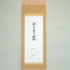 小幅軸笹舟「水上青々翠」秋月作(本紙23.0cm×58.0cm)