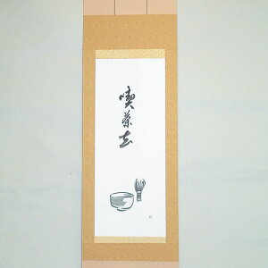掛軸笹に寅「寅嘯風生」秋月作(本紙23.0cm×58.0cm)
