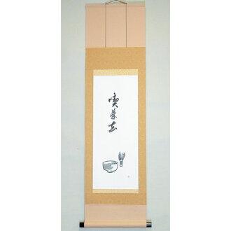 "Small axis bowl ""喫茶去"" Akizuki product (this newspaper 23.0cm *58.0cm)"