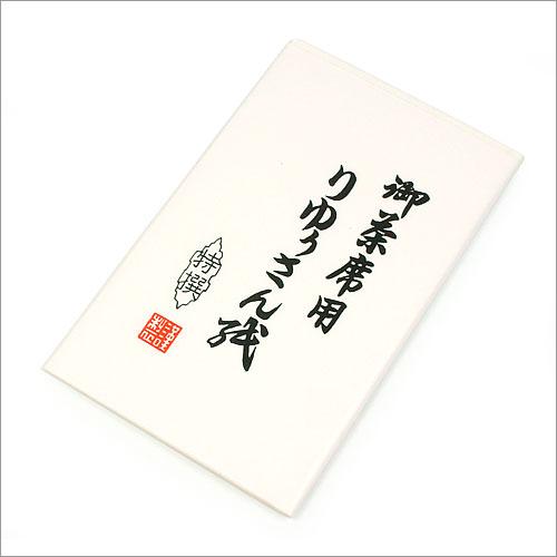 【茶道具 懐紙/かいし】御茶席用 りゅうさん紙 1帖