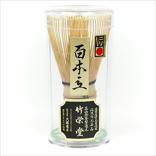 茶道具 茶筅 茶筌茶筅 百本立 高山茶筅製造元 竹栄堂作 通商産業大臣指定 伝統的工芸品