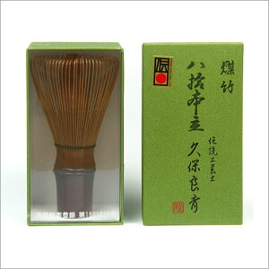 【茶道具茶筅】煤竹茶筅八十本伝統工芸士久保良斉作