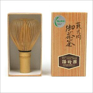 【茶道具茶筅・茶筌】白竹茶筅藪之内流陽竹園製