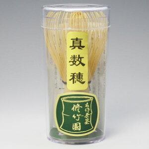 【茶道具茶筅】真茶筅